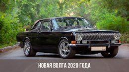 Le nouveau modèle de la Volga 2020