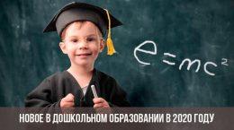 Éducation préscolaire Nouvelles 2020