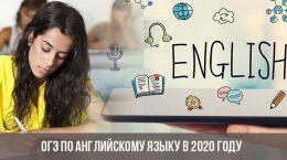 OGE en anglais en 2020