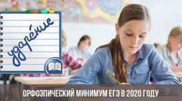 Examen minimum orthoépique en 2020
