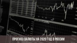 Prévisions pour 2020