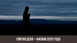 Film vierge sacré 2020