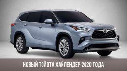 Le nouveau Toyota Highlander 2020