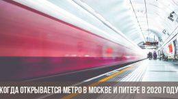 À quelle heure ouvre le métro à Moscou et à Saint-Pétersbourg