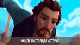 Koschey: la vraie histoire