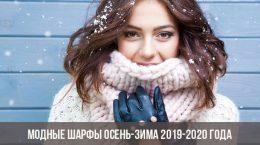 Foulards de mode automne-hiver 2019-2020