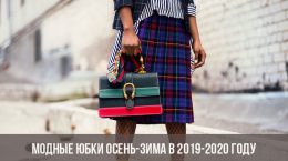 Jupes à la mode automne-hiver 2019-2020
