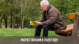 Calcul de la pension en 2020