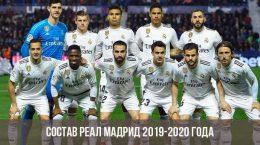 La composition du Real Madrid pour la saison 2019 2020