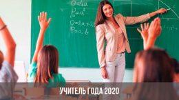 Concours d'enseignants de l'année