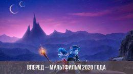 Cartoon 2020 Forward