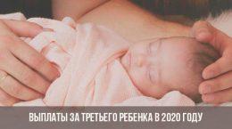 Paiements pour un troisième enfant en 2020