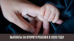 Paiements pour le deuxième enfant en 2020