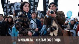Film de Minamata de 2020
