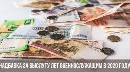 Indemnité d'ancienneté du personnel militaire de la Fédération de Russie en 2020
