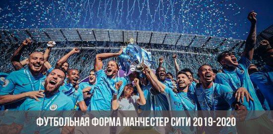 La nouvelle forme de Manchester City 2019-2020