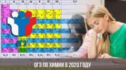 OGE en chimie en 2020