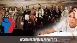 OGE sur l'histoire en 2020