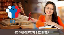Littérature OGE en 2020