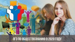 OGE en études sociales en 2020
