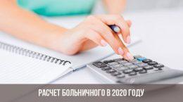 Maladie payée en 2020