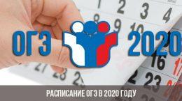 Calendrier OGE en 2020