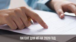 Brevet de propriété intellectuelle pour 2020
