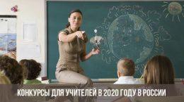 Concours d'enseignants