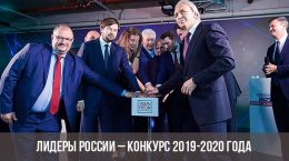 Leaders russes - Concours 2019-2020