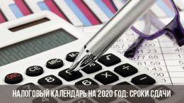 Calendrier fiscal 2020: délais