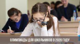 Jeux olympiques pour les étudiants en 2020