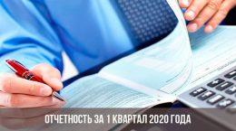 Reporting pour le 1er trimestre 2020