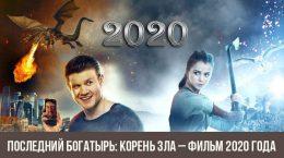 Le dernier chevalier: la racine du mal - film 2020