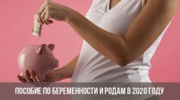 Allocation de maternité en 2020