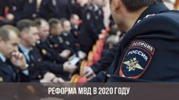 Réforme du ministère de l'intérieur en 2020