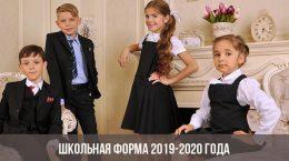 Uniforme scolaire 2019-2020