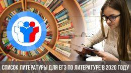 Références pour l'examen de littérature en 2020