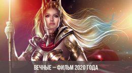 Éternel - film 2020