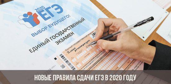 Nouvelles règles pour réussir l'examen en 2020