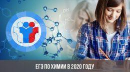 Examen en chimie en 2020