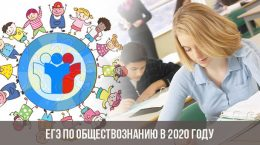Examen d'État unifié en 2020
