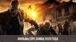 Films de zombies de 2020