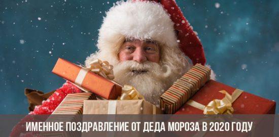 Message d'accueil personnel du Père Noël en 2020