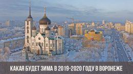 Quel sera l'hiver 2019-2020 à Voronej