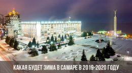Quel sera l'hiver à Samara en 2019-2020