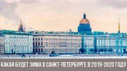 L'hiver à Saint-Pétersbourg en 2019-2020