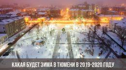 Quel sera l'hiver à Tioumen en 2019-2020
