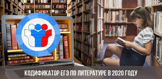 Codificateur de l'examen en littérature en 2020
