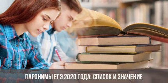 Les paronymes USE 2020: liste et signification