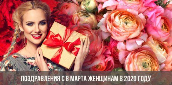 Félicitations le 8 mars aux femmes en 2020